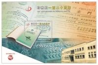 印務局一百二十周年紀念郵票