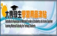 17/18年度大專學生學習用品津貼