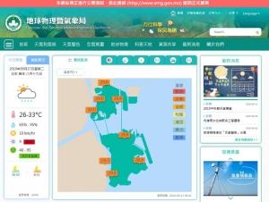 氣象局推出新網頁及APP試用版