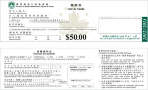 2014醫療券五月起列印