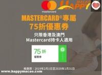 Mastercard專屬 韓網購物75折
