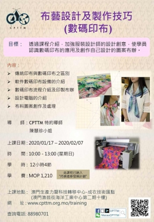 布藝設計及製作技巧 (數碼印布)