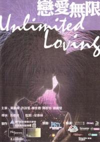澳門原創電影《戀愛無限Unlimited Loving》
