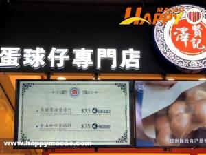 澤賢記第四分店開幕  吃雞蛋仔贏iPhone 11