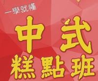 中式糕點斑