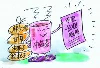 愼喝草藥茶