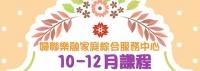 樂融中心10月~12月成人及兒童課程