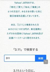 YAHOO JP「3.11」特備檢索活動