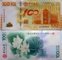 三連張及整版荷花鈔網上登記