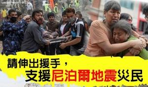 請伸出援手 支援尼泊爾地震災民