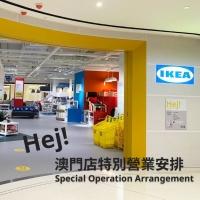 IKEA澳門店特別特營業安排