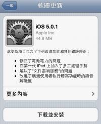 iOS 5.0.1 免iTunes連線更新