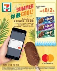 Mastercard X 7-11每週精選優惠