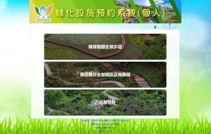 綠化設施預約系統(個人)上線