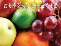 四大降脂水果