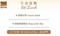葦嘉勞歐陸風味午市套餐