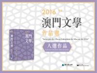 2016年度澳門文學作品選