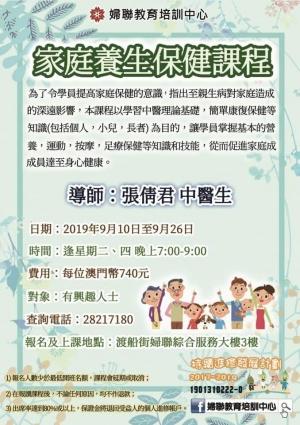 家庭養生保健課程