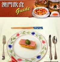 澳門飲食Guide