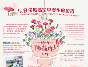 旅遊塔母親節感恩呈獻
