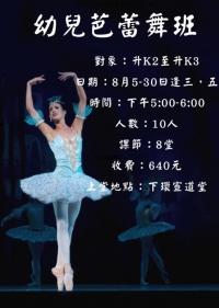 下環宣道堂幼兒舞蹈班