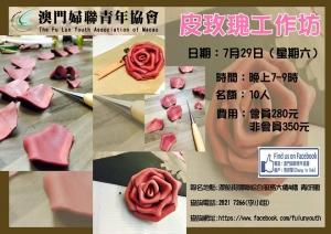 皮玫瑰工作坊