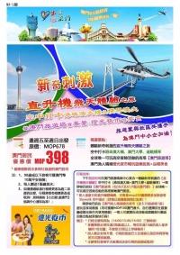 直升機飛天體驗之旅增名額