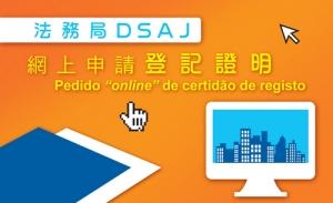 物業及商業登記即日起可網上申請