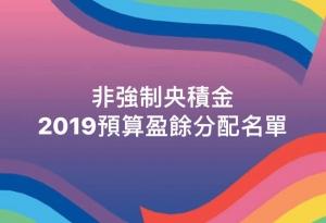 央積金2019年預算盈餘分配名單