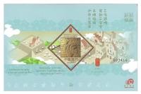 生肖系列羊年郵票