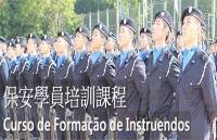 第29屆澳門保安部隊保安學員培訓課程
