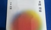 老陳漫味日本四國