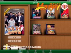 《澳門年鑑》iPad版