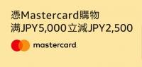黑色星期五購物日Mastercard優惠