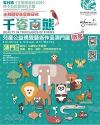 兒童公益視覺藝術作品徵集