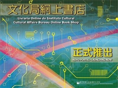 文化局推出網上書店