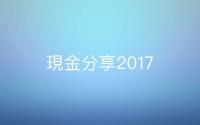 2017年度現金分享今起發放