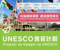去聯合國教科文組織實習