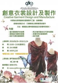 創意衣裳設計及製作