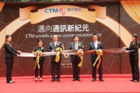 CTM新設手機預約排號服務