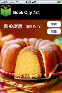 《甜心廚房 蛋糕 D.I.Y.》App