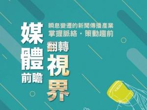 暑假去台灣實習
