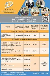 旅院餐飲及語言商業課程