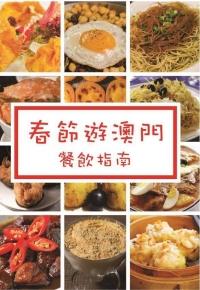 2019農曆新年全澳食肆營業時間指南