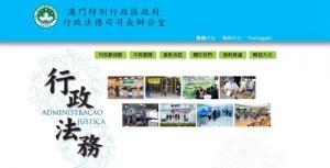 行政法務司司長辦公室網站正式開通