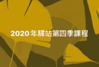2020年驛站第四季課程