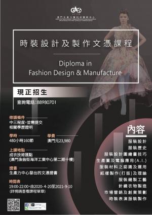 2020年時裝設計及製作文憑課程