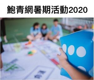 鮑青網2020年暑期活動