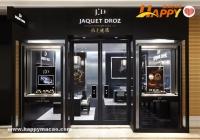 經典品牌雅克德羅永利皇宮路氹專門店開幕
