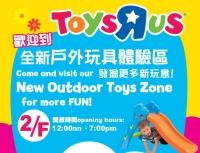 全新戶外玩具體驗區